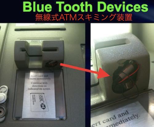 無線式ATMスキミング装置