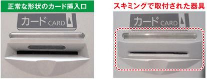 セブン銀行ATMのスキミング機械