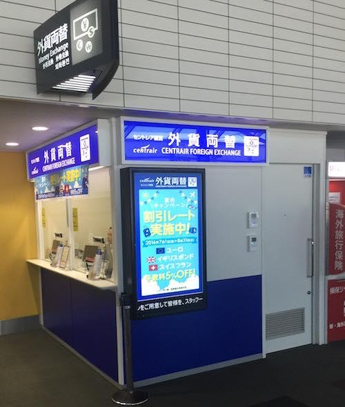 日本の空港の両替所