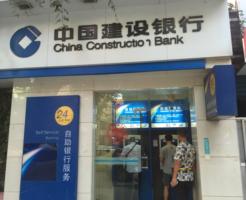 中国建設銀行ATMの使い方