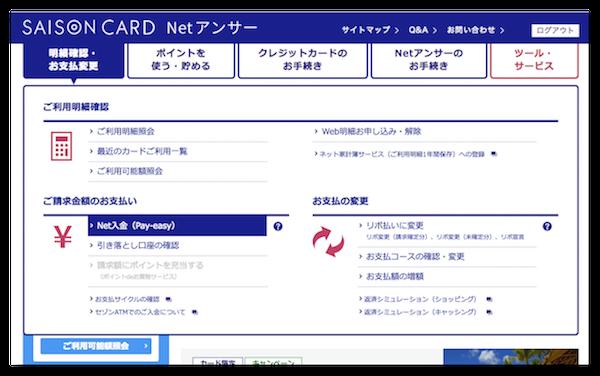 セゾンカード公式サイトのペイジー画面1