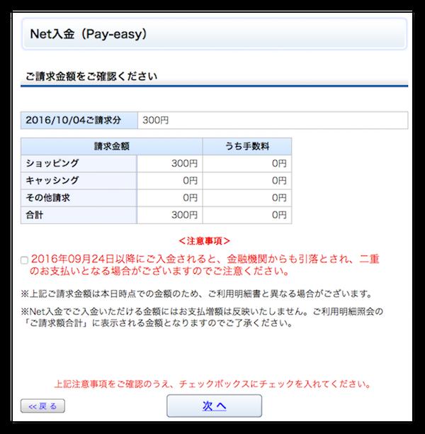セゾンカード公式サイトのペイジー払い画面2