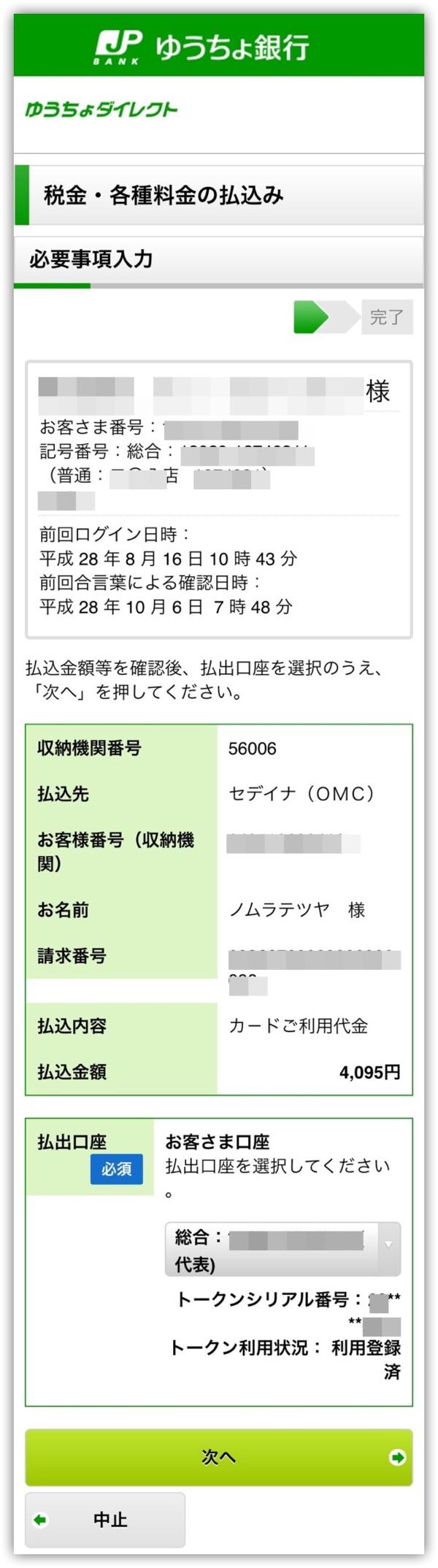 セディナカード繰り上げ返済(ゆうちょ銀行 税金・各種払込み画面)