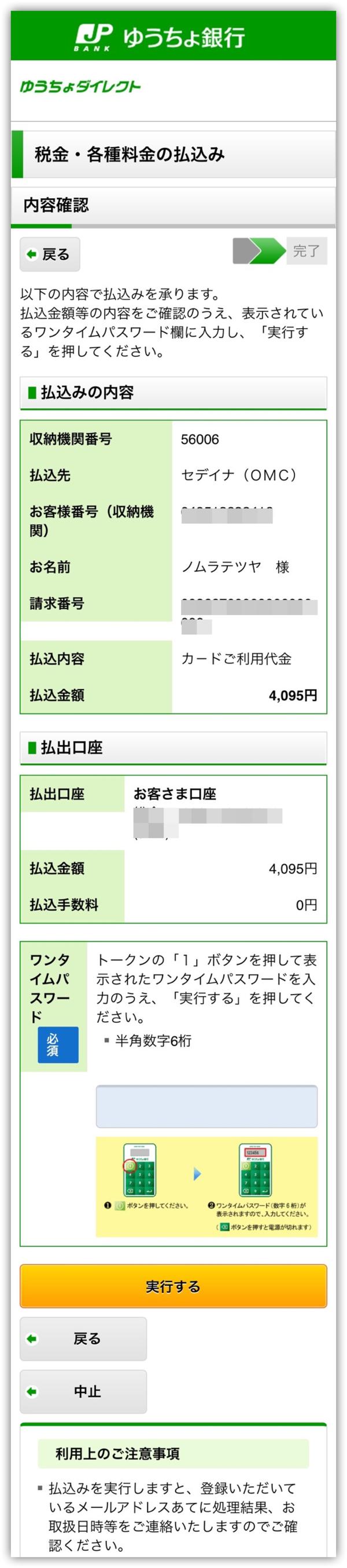 セディナカード繰り上げ返済(ペイジーのゆうちょワンタイムパスワード画面 )