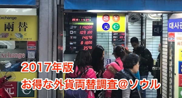 2017年版 韓国ソウル外貨両替調査