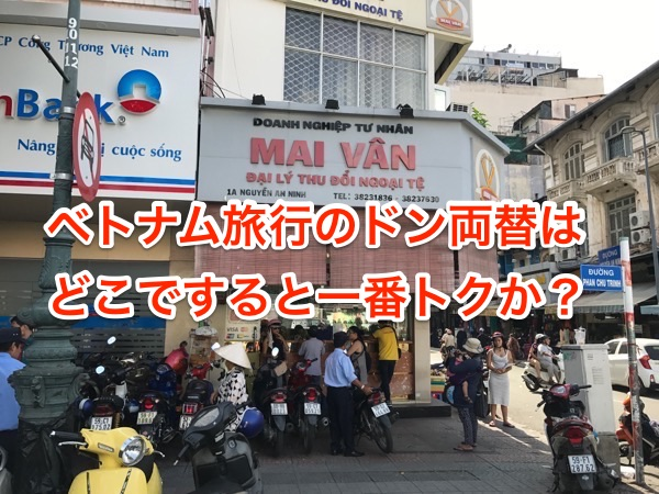 ベトナム旅行のドン外貨両替はどこでするのが一番トクか?