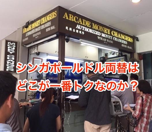 シンガポールドル外貨両替はどこが一番得か?