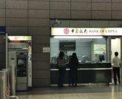 中国本土(上海)の中国銀行ATM