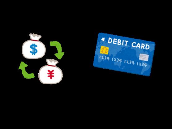 両替だけならFX、外貨支払もするならソニー銀行の外貨預金がおすすめ