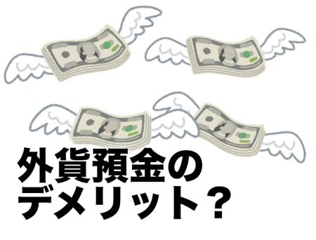 外貨預金のデメリット?