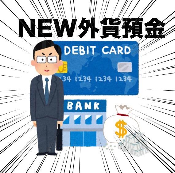 新しい外貨預金