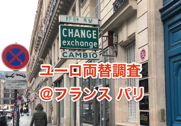 ユーロ両替比較@フランス パリ