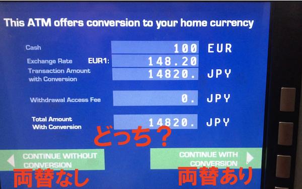 トラベレックスATMの両替の可否の選択画面