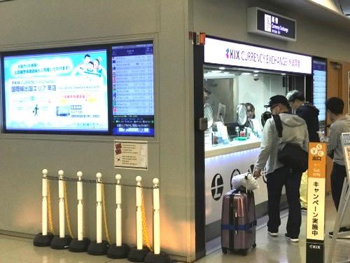 関西国際空港直営両替所マレーシア・リンギット外貨両替