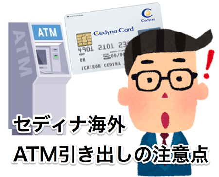 セディナカードで海外ATM引き出しをするときの注意点