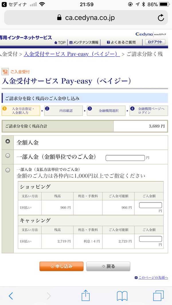 セディナカードのOMCプラスのペイジー払い画面