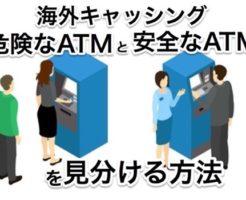 海外キャッシングで危険なATMと安全なATMを見分ける方法