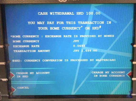 中国銀行(香港)ATMで悪質レートの提示