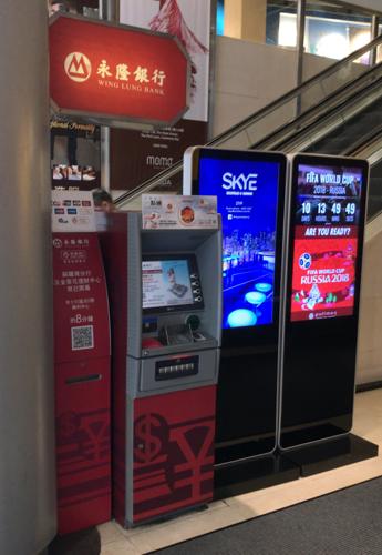 香港の永隆銀行ATM