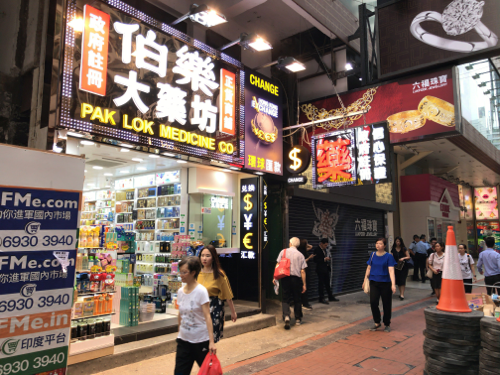 香港の両替所