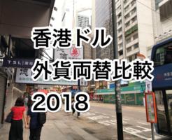 香港ドル最安外貨両替比較2018