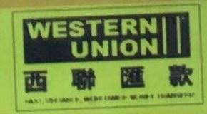 ウエスタンユニオンのマーク