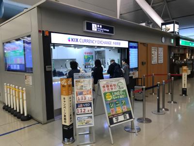 関西国際空港の外貨両替店