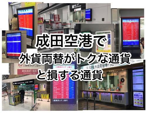 成田空港で外貨両替おすすめ通貨とダメな通貨