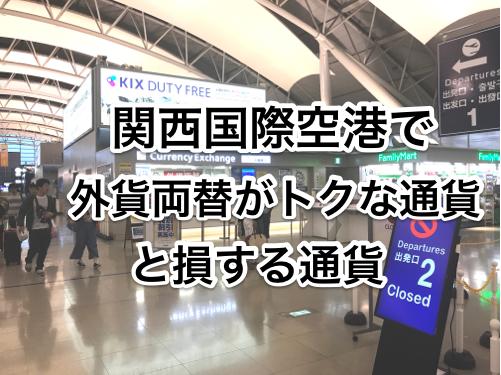 関西国際空港(関空)で外貨両替が得な通貨と損する通貨