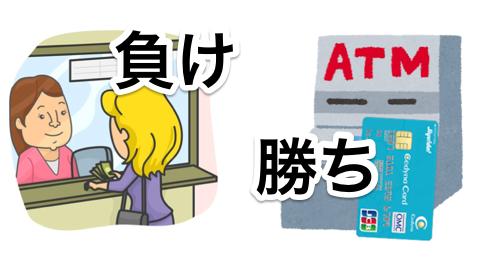 日本の格安外貨両替所VSセディナの海外キャッシング
