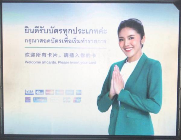 カシコン銀行ATM画面