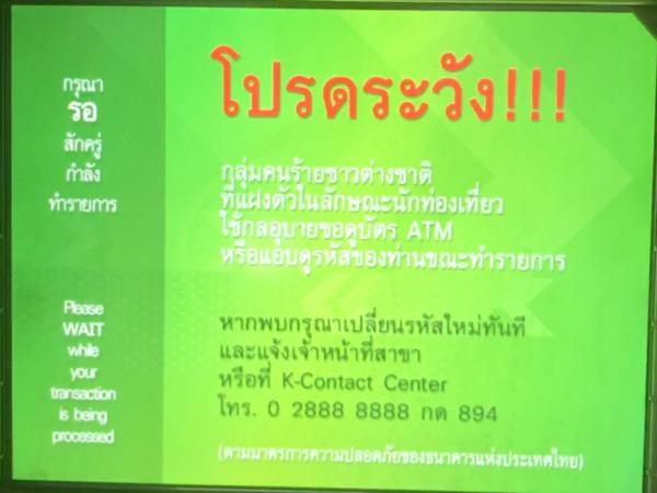 カシコン銀行ATMタイ語の画面