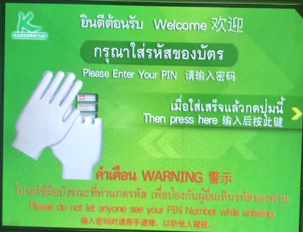 カシコン銀行ATMの暗証番号入力画面