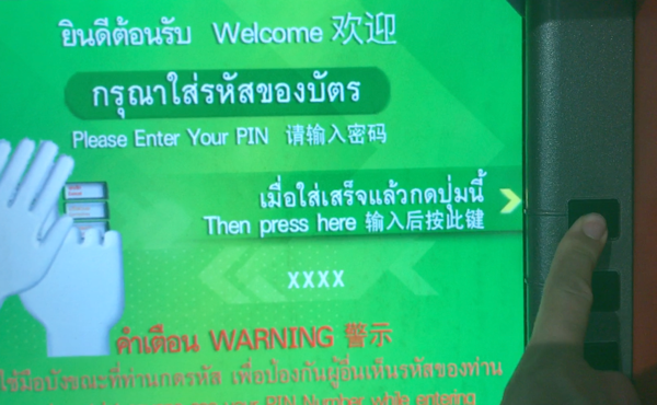 カシコン銀行ATMの暗証番号入力完了画面