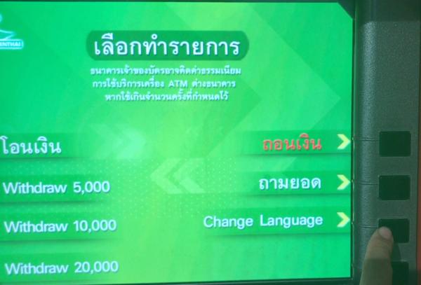 カシコン銀行ATMの言語変更画面