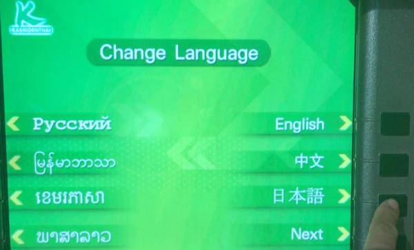 カシコン銀行ATMの日本語選択画面