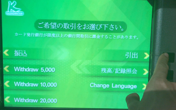 カシコン銀行ATMの引出し選択画面