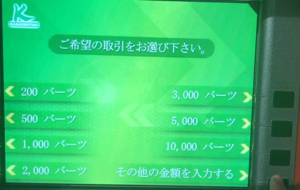 カシコン銀行ATMの引出し金額選択画面
