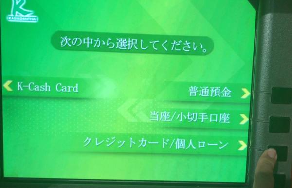 カシコン銀行ATMのカード種類選択画面
