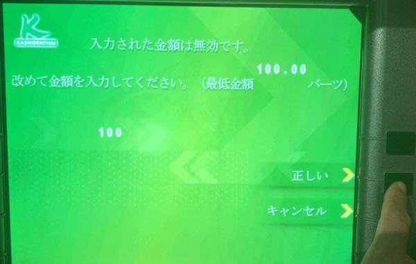 カシコン銀行ATMの再度、金額入力の画面