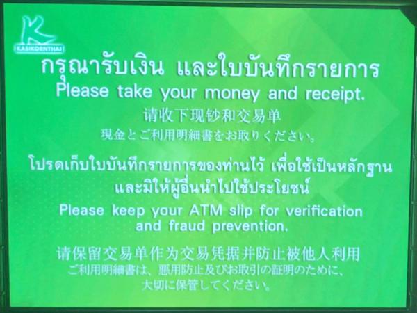 カシコン銀行ATMの「現金と利用明細書をお取りください」の画面