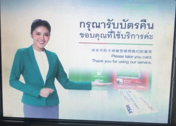 カシコン銀行ATMのカードを取ってください画面
