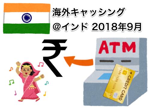 ルピー両替(ATM海外キャッシング)@インド 2018年9月