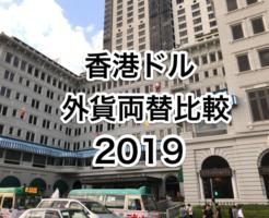 香港ドル格安外貨両替比較2019