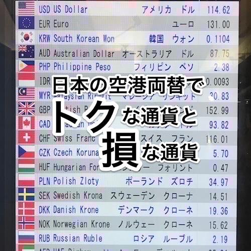 成田/関空/セントレアで外貨両替していい通貨と悪い通貨