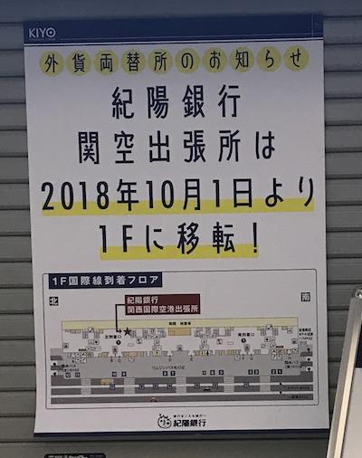 関空の紀陽銀行・池田泉州銀行が出発階から到着階に移動