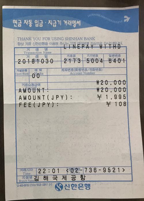 LINEpay韓国ATM両替のレシート