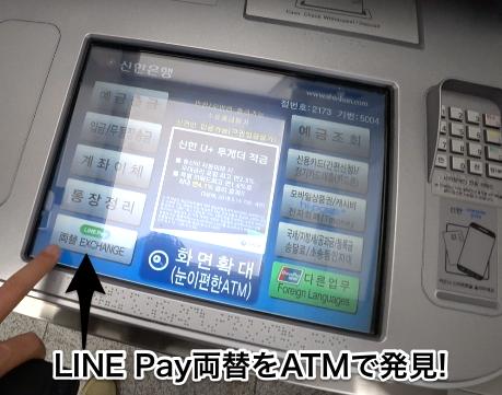 LINEpay韓国ATM両替のATM画面