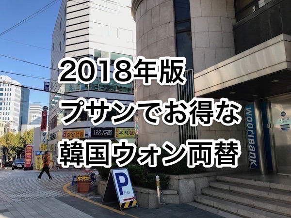 韓国ウォン両替調査2018@プサン