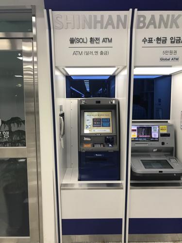 プサン空港の新韓銀行ATM